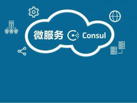 服务注册中心 | 记一次Consul故障分析与优化