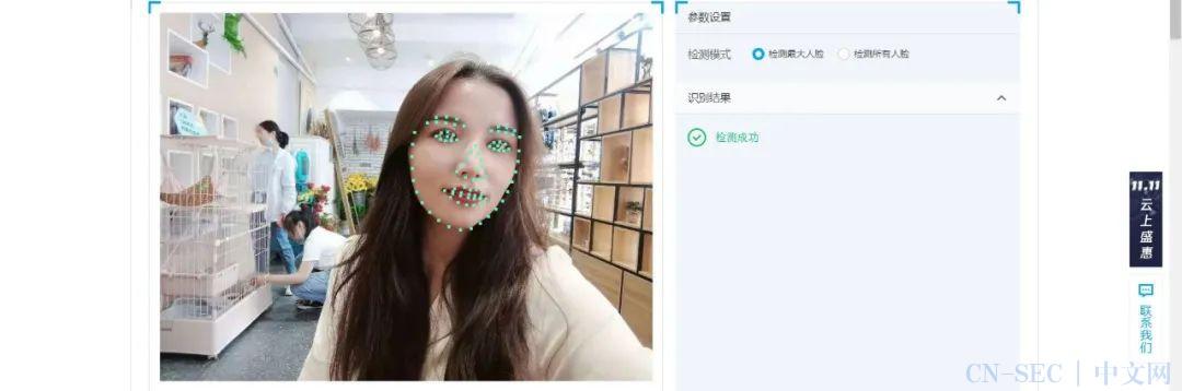 人脸识别开放平台及工具