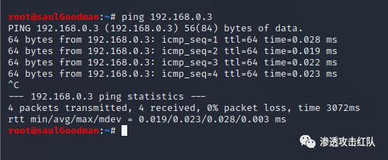通过DNS隧道进行通信: iodine