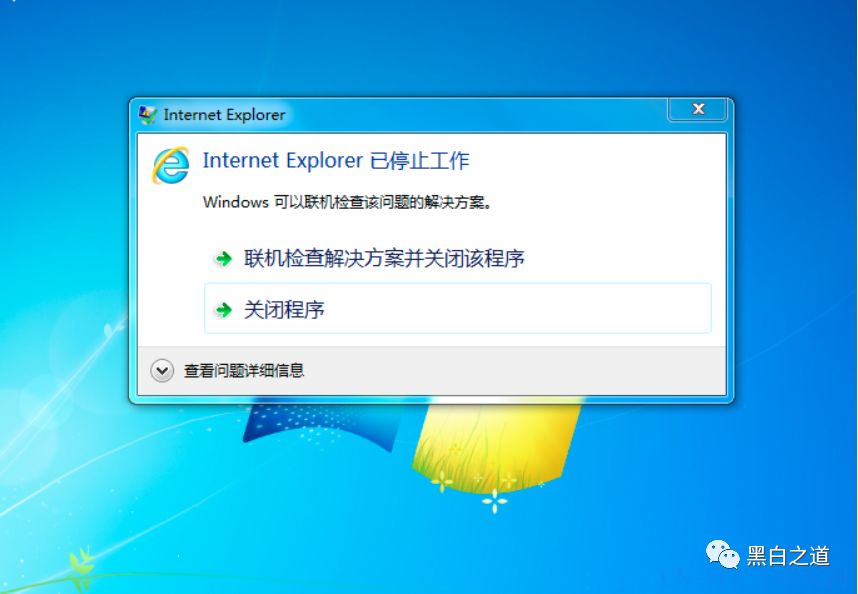 CVE-2010-0249 简单利用