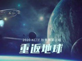 2020 KCTF秋季赛 | 第三题设计及解题思路