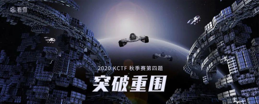 2020 KCTF秋季赛 | 第四题点评及解题思路