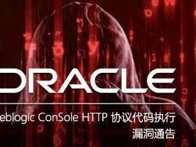 CVE-2020-14882(weblogic 未授权命令执行漏洞)