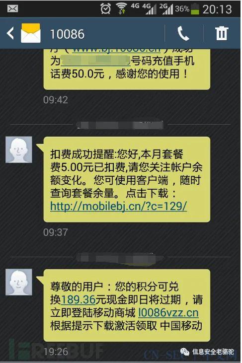 不偷手机,照样隔空盗取验证码!