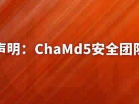 ChaMd5安全团队关于终止携程SRC漏洞合作公开声明