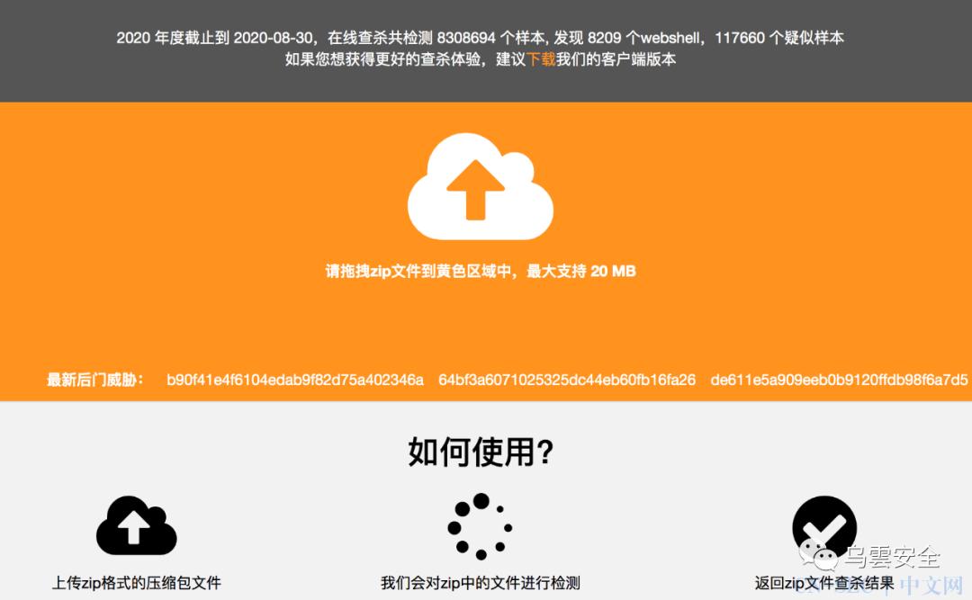 8款WebShell扫描检测查杀工具(附下载地址)