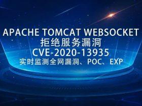 【安全风险通告】EXP公开,Apache Tomcat WebSocket拒绝服务漏洞安全风险通告