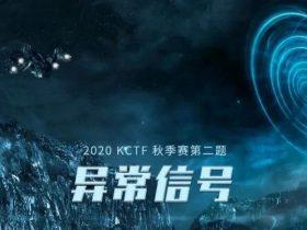 2020 KCTF秋季赛 | 第二题设计及解题思路