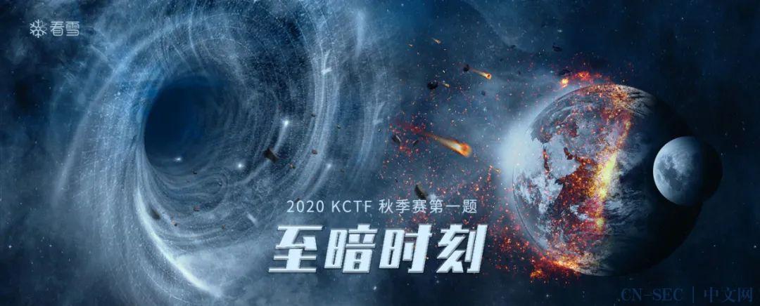2020 KCTF秋季赛   第三题设计及解题思路