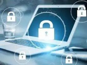 关注   《信息安全技术 网络产品和服务安全通用要求》等11项网络安全国家标准获批发布
