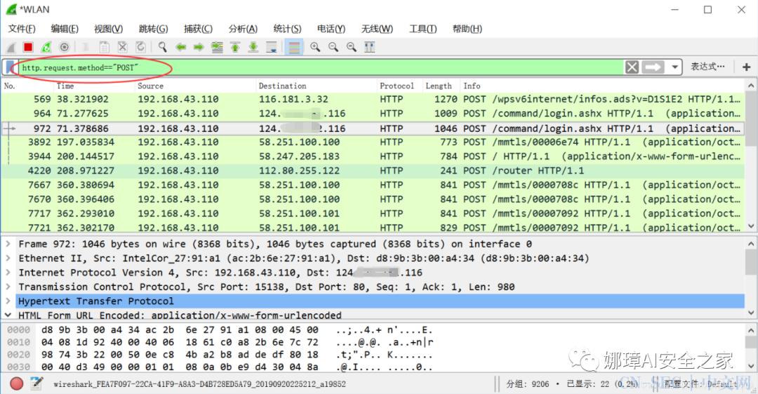 [网络安全] 九.Wireshark安装入门及抓取网站用户名密码-1