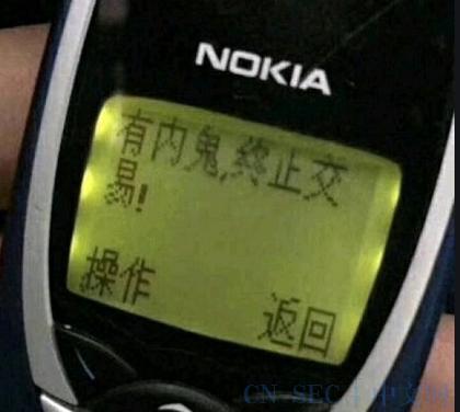 使用C118手机进行GSM/SMS嗅探实验