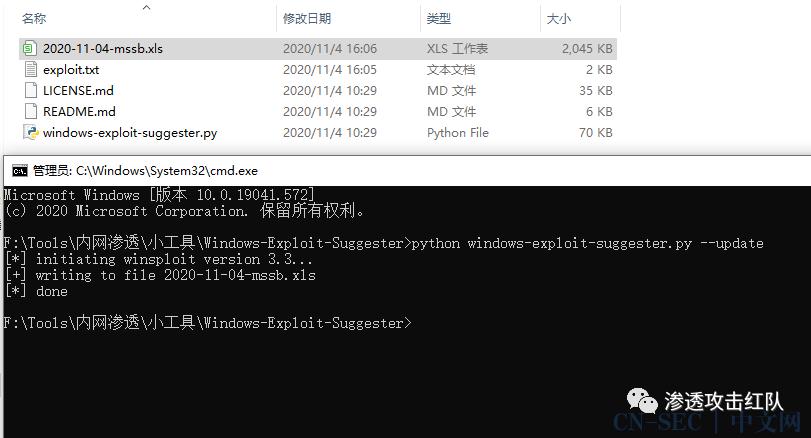 Windows - 快速查找提权EXP
