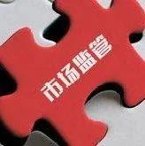 发布 | 市场监管总局:《关于平台经济领域的反垄断指南(征求意见稿)》