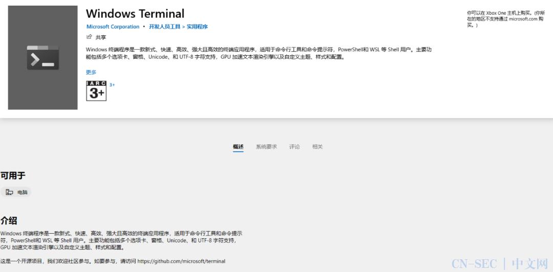 利用windows terminal进行权限维持