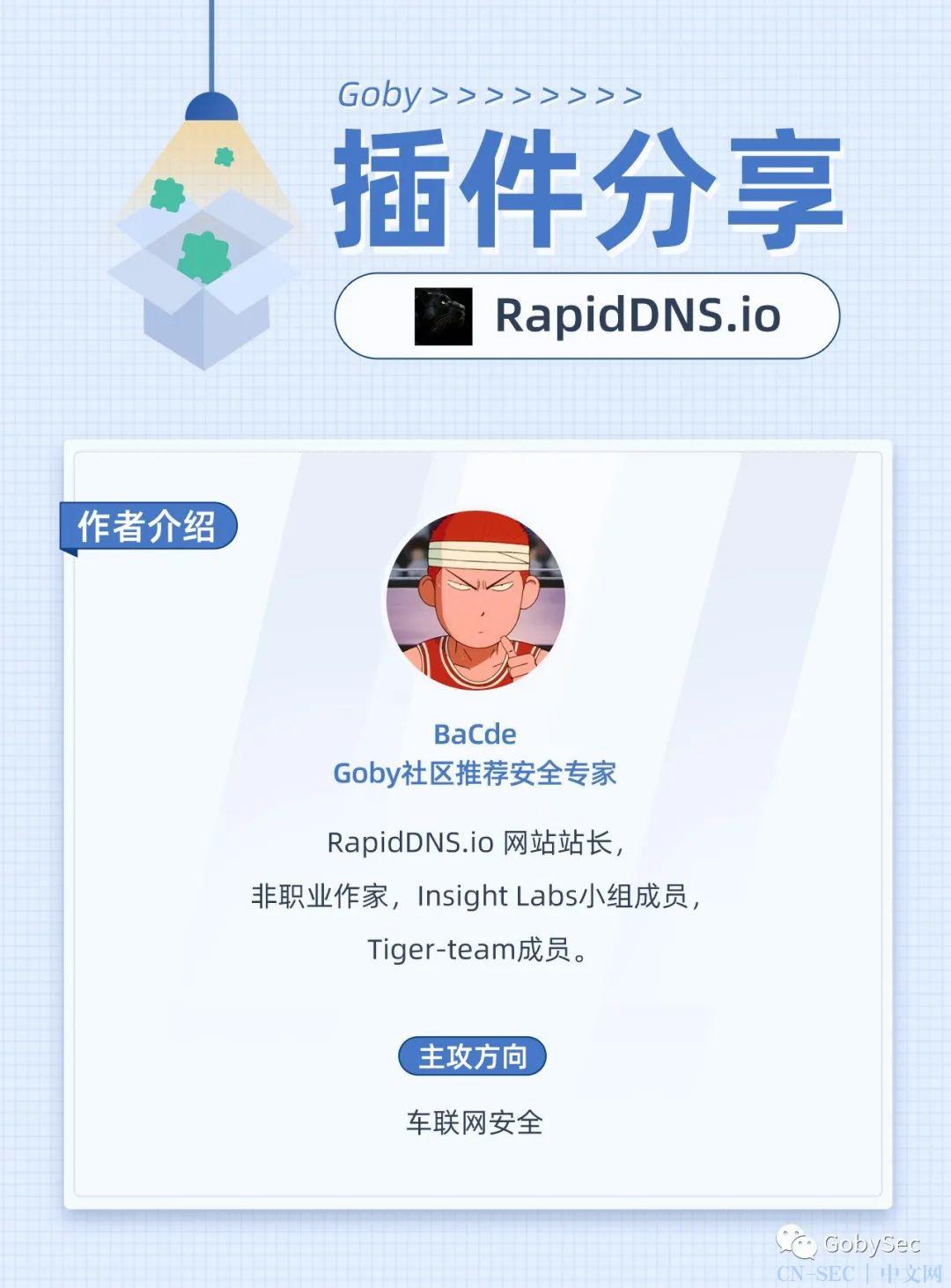 插件分享 | 可在线查询子域名和同IP域名的RapidDNS