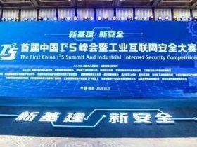 山石网科安研院获得首届中国I2S峰会暨工业互联网安全大赛优秀奖