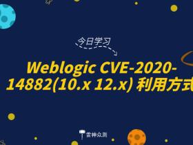 Weblogic CVE-2020-14882(10.x 12.x) 利用方式