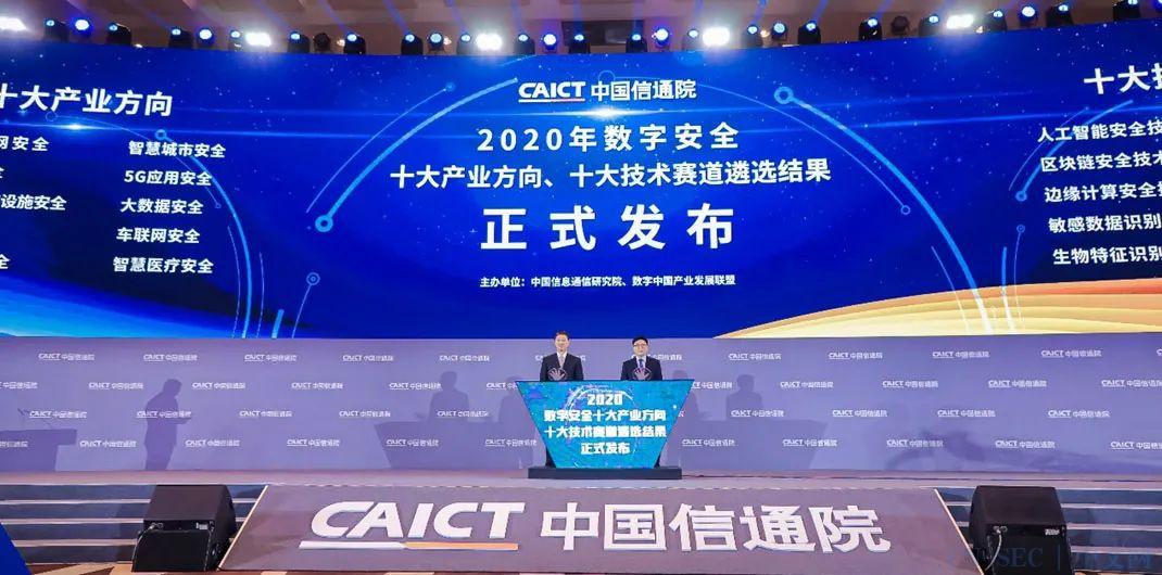 发布 | 中国信通院:《2020年数字安全十大产业方向、十大技术赛道研究报告》(附下载)