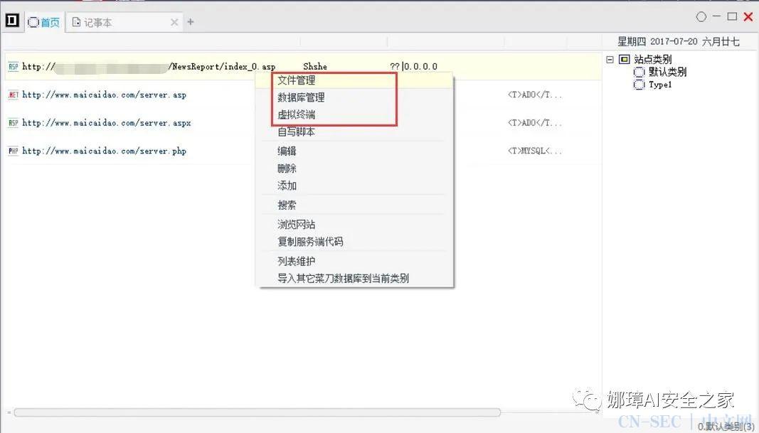 [网络安全] 十二.文件上传漏洞 (1)基础原理及Caidao入门知识