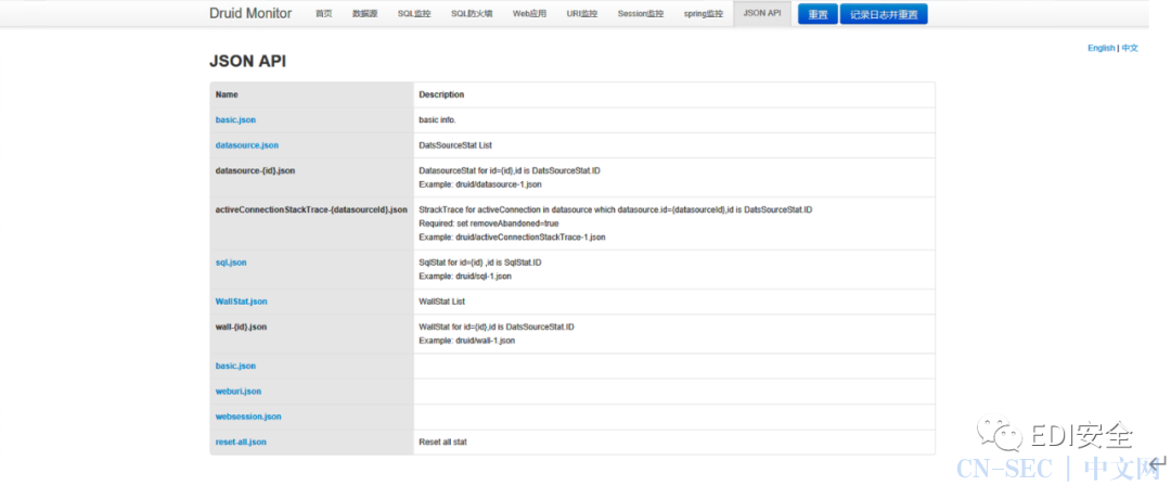 某运行监管平台存在druid 未授权访问