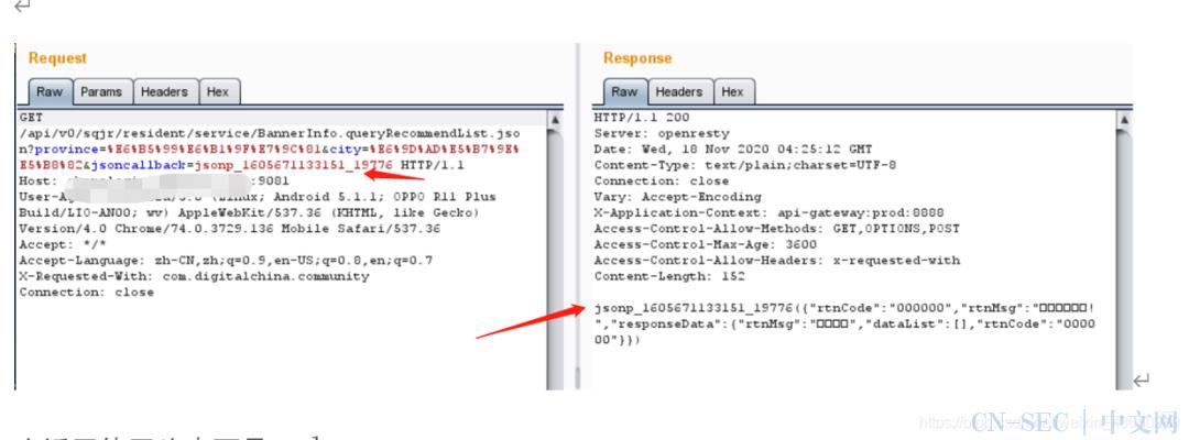 一次实战之JSONP 漏洞