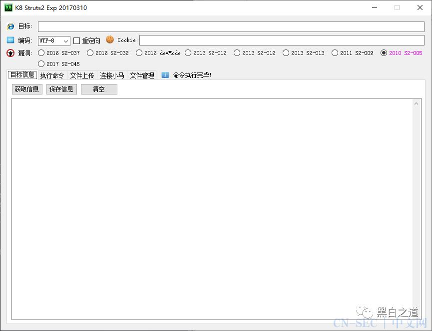 【Struts2-命令-代码执行漏洞分析系列】 S2-005