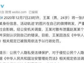 人民日报:男子泄露成都确诊女孩隐私信息 被警方处罚!