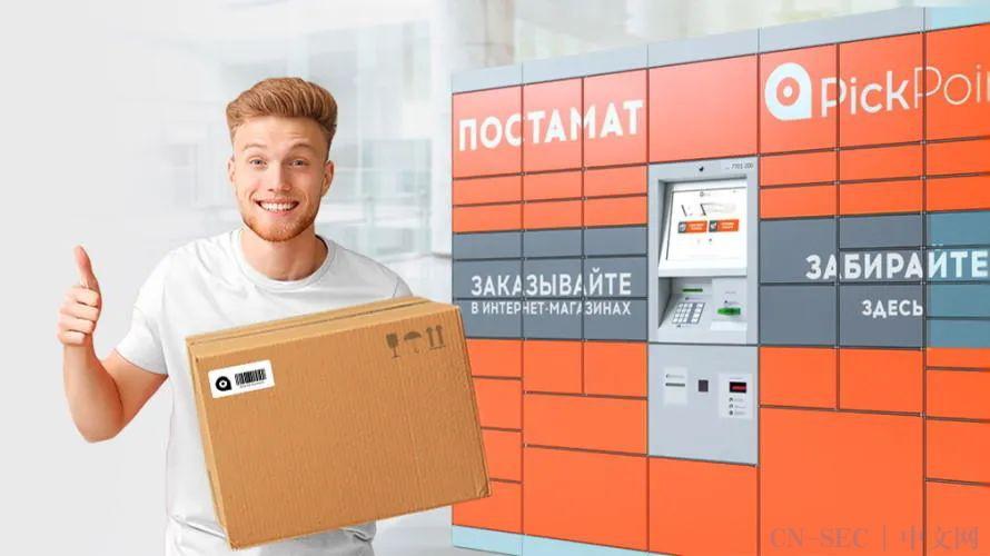黑客破解莫斯科包裹储物柜成功打开2000多个,成千上万只包裹面临被盗风险