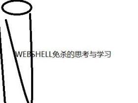Webshell免杀的思考与学习