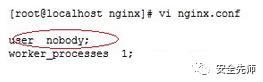 Nginx安全配置