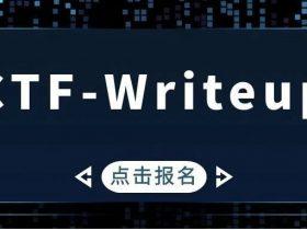 【线下wp】第四届蓝帽杯决赛