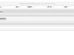 MDAT-一款用于数据库攻击的利用工具
