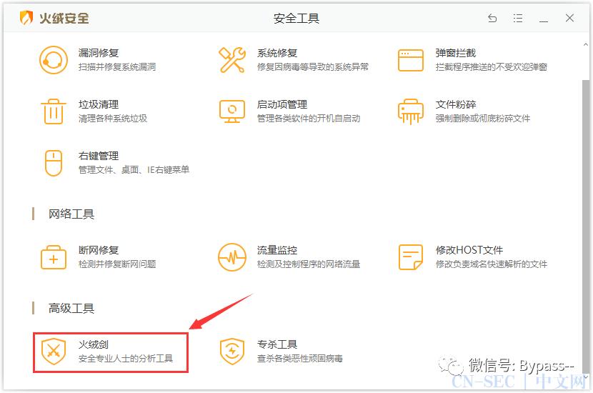 如何获取QQ/微信好友的IP地址