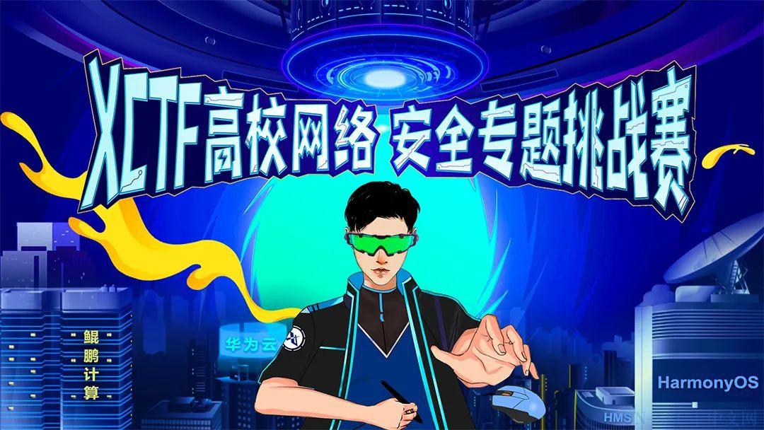 XCTF高校网络安全专题挑战赛丨HarmonyOS和HMS专场真题提前曝光?!