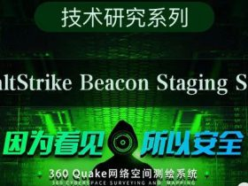 浅析CobaltStrike Beacon Staging Server扫描