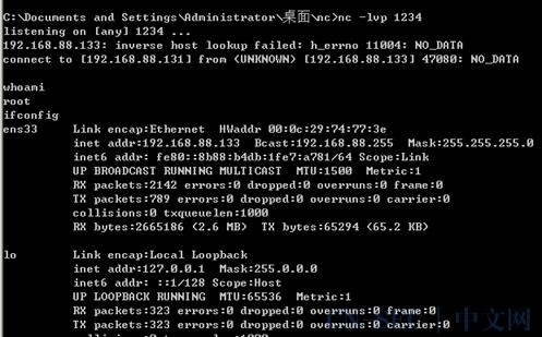 常用内网反弹shell方法一览