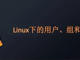 Linux系统安全 | Linux下的用户、组和权限
