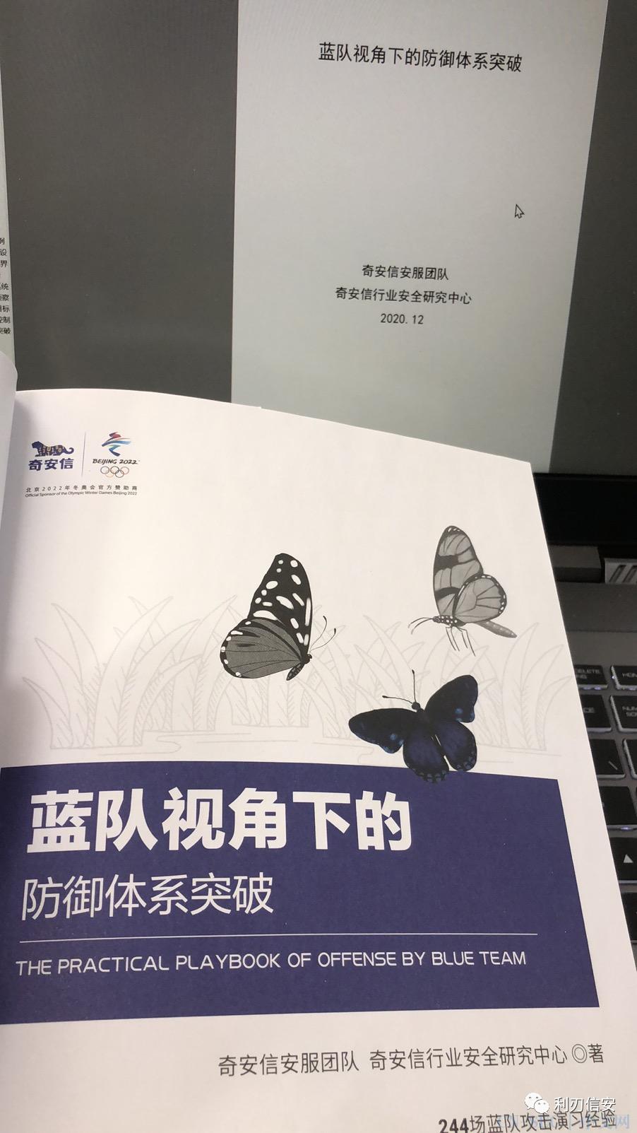 蓝队视角下的防御体系突破【读书笔记,仅供学习参考】