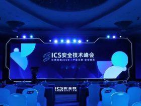 贝壳找房2020 ICS安全技术峰会演讲回顾(内含PPT)