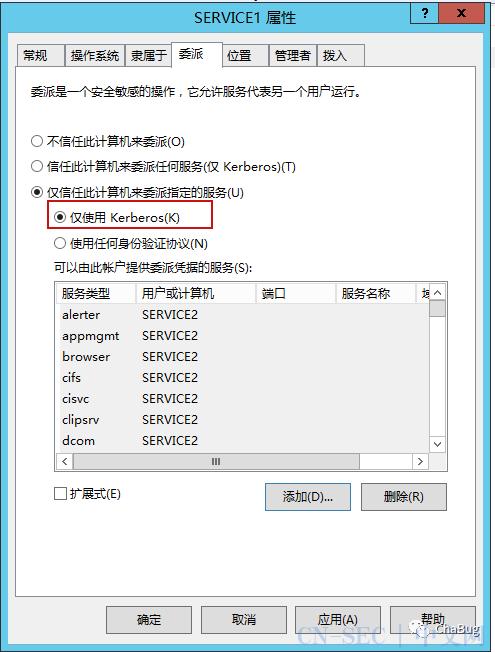 Kerberos Bronze Bit Attack 绕过约束委派限制