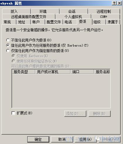 非约束委派账户配合printerbug域内提权