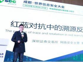 INSEC WORLD CSO论坛 | 郭威《红蓝对抗中的溯源反制实战》