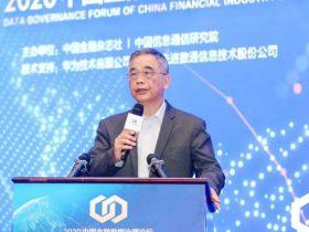 李东荣:数字化时代个人金融信息保护的思考